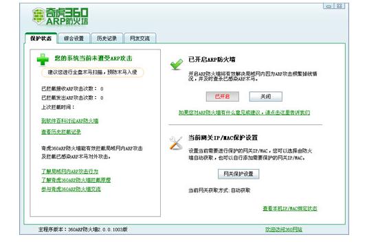 服务器安全管理工具-ARP防火墙