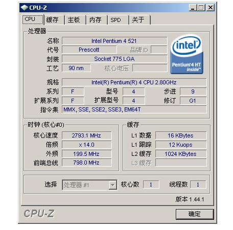 服务器系统检测工具CPU-Z